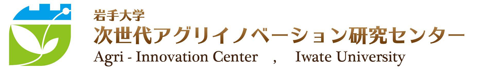 岩手大学 次世代アグリイノベーション研究センター